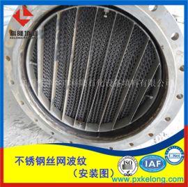 CY700不锈钢丝网波纹填料丝网规整填料安装现场