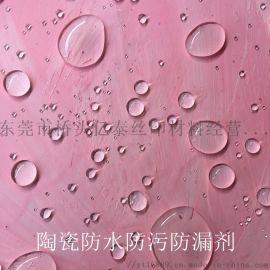 陶瓷水性阻水剂.水性防水剂.泼水剂