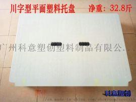 广州二手塑料卡板进口二手卡板塑料托盘胶箱胶筐