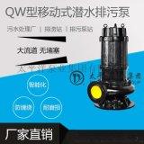 WQ型固定式排污泵,太平洋WQ潛水排污泵