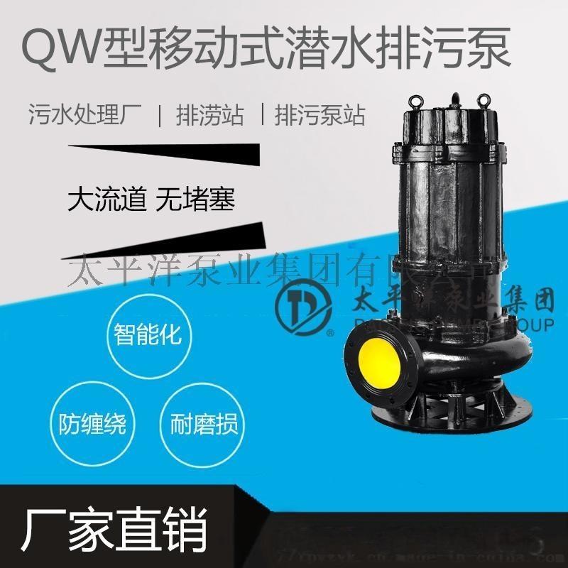 WQ型固定式排污泵,太平洋WQ潜水排污泵