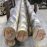耐磨环保QSn4-3锡青铜棒 耐腐黑皮锡磷青铜棒