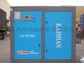 开山螺杆空压机LG18-8