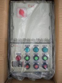 分料器防爆控制箱