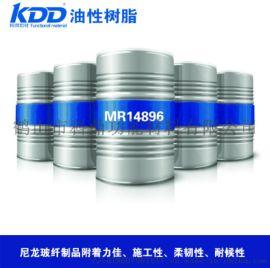 改性羟基丙烯酸树脂附着力增强尼龙玻纤密着