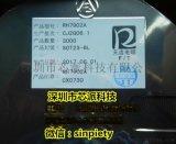 代理RH791A/RH792A融和微識別IC