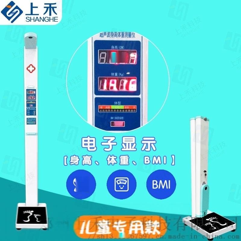 鄭州上禾SH-700兒童超聲波身高體重測量