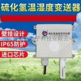 H2S硫化氢气体传感器变送器