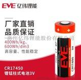 EVE鋰錳電池CR17450