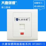 大唐保镖DT2801-1单口面板 网络面板