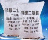 直销织物防火剂磷酸二氢 国标工业级磷酸二氢铵
