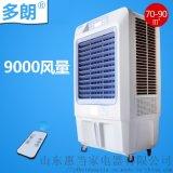 多朗9000風量空調扇水冷空調工業製冷風扇冷氣機