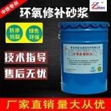 環氧樹脂砂漿環氧基修補砂漿防腐
