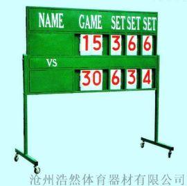 网球计分架计分架 沧州浩然体育计分架