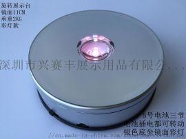 彩灯旋转展示台,USB功能LED灯旋转转盘