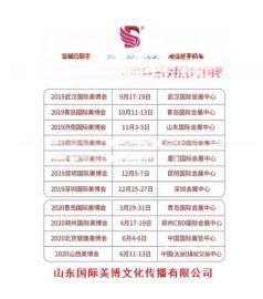 2020年郑州美博会|国际郑州美容展