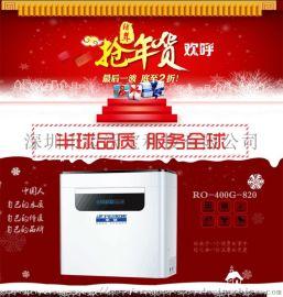 净水器家用直饮厨房自来水净化过滤器RO净水机