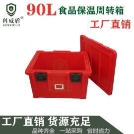 科威盾工厂直销 90L食品餐盒保温周转箱