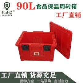 科威盾工廠直銷 90L食品餐盒保溫周轉箱
