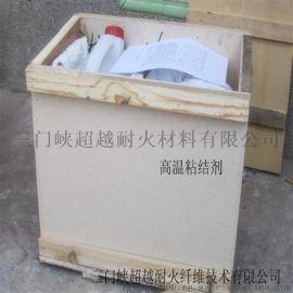 耐火陶瓷纤维高温粘结剂