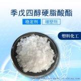 季戊四醇硬脂酸酯 厂家 115-83