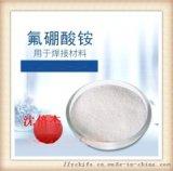 氟硼酸铵 焊接材料 13826-83-0