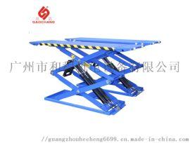 汽车超薄小剪式平板举升机 蓝