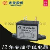 宏发继电器HFE18V-20-1000-24-H2