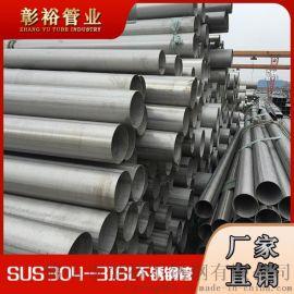 佛山316L不锈钢管材203*3.5mm污水处理