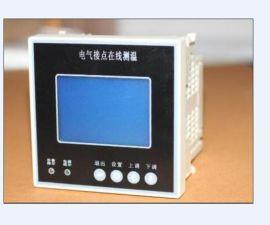 开封濮阳三门峡电气接点温度在线测温DYW2000