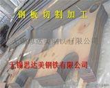 內江寬厚板切割加工配送,切割預埋件,軸承座