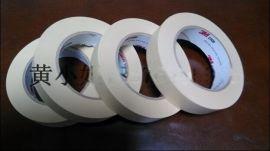 3M2308 3M2308胶带 美纹纸遮屏胶带 美纹纸胶带 3m胶带 深圳批发