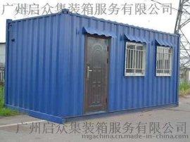 廣東20GP集裝箱改裝活動房優質服務