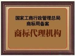 浙江金华商标注册、续展变更,专利申请检索等商标专利服务