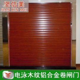 铝合金卷闸门 木纹色铝合金卷帘门 电动卷闸门定做