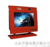 XB127煤矿防爆监视器,矿用隔爆型显示器
