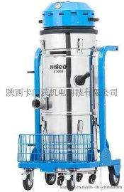 NaicoA3000 大型单相工业吸尘器