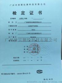 黄阁镇万顷沙全站仪标定证书、横沥、榄核、大岗、东涌全站仪检定证书