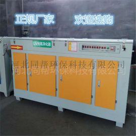 工业废气处理环保设备食品厂废气净化器UV光氧设备