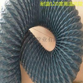 蓝色阻燃净化器软管高温阻燃耐酸碱管