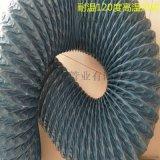 藍色阻燃淨化器軟管高溫阻燃耐酸鹼管