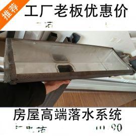 鋼結構別墅鋁合金天溝