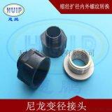 PG13.5-PG16规格变径接头 塑料尼龙增扩环