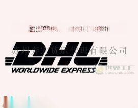 泰兴市国际快递泰兴市DHL国际快递