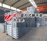 上海建筑盘扣式脚手架厂家 扣式圆盘式脚手架