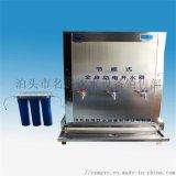 名格供應節能快速全開式直飲水機商用飲水機專業生產