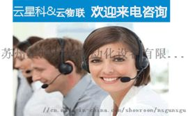 苏州专业GPS定位产品供应