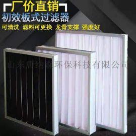 初效板式过滤器 初效过滤器G4 空气过滤器