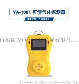便携款可燃气体报警器 瑶安YA-1001