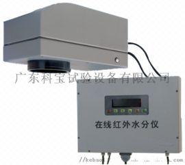 在线红外水分仪 非接触式光栅红外水分仪